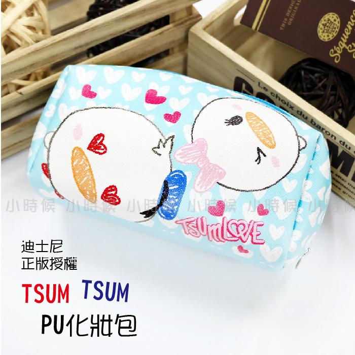 小時候創意屋迪士尼正版授權雙頭唐老鴨TSUM TSUM PU化妝包鉛筆盒筆袋收納包手機包