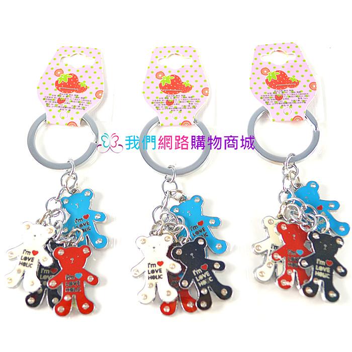 【我們網路購物商城】JU2112小熊鑰匙圈、鑰匙圈