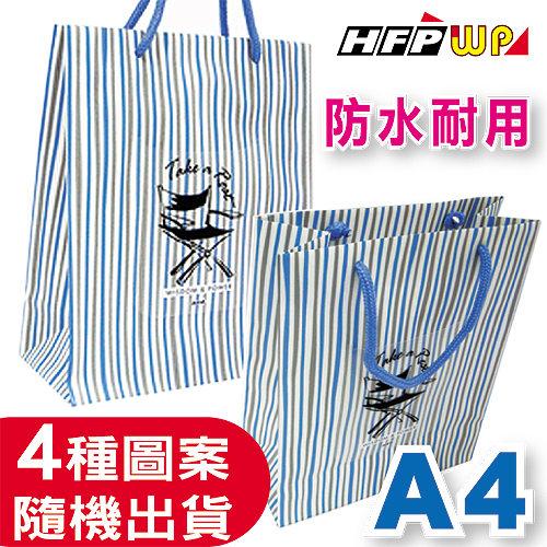 特價45元A4購物袋防水.耐重.可洗.耐用.HFPWP台灣製BLJS315