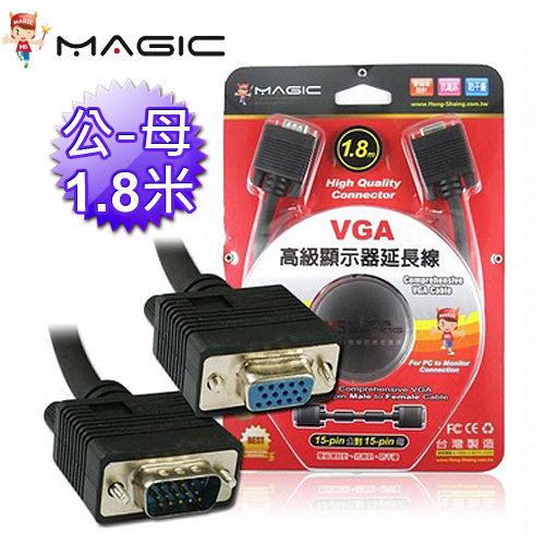 MAGIC鴻象VGA高級顯示器延長線螢幕線15pin公對母1.8M VGAH-018MF