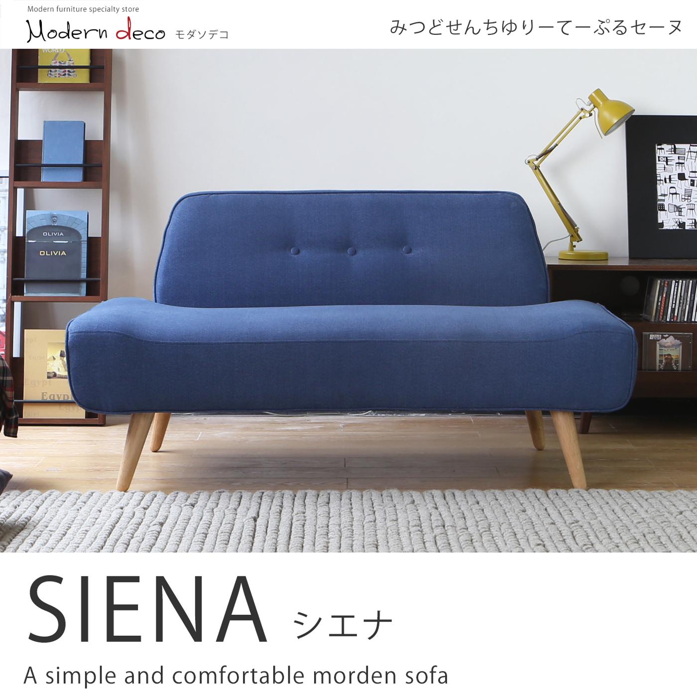 預購1月中上旬 【日本品牌MODERN DECO】席恩娜北歐日式雙人布沙發/4色/H&D東稻家居