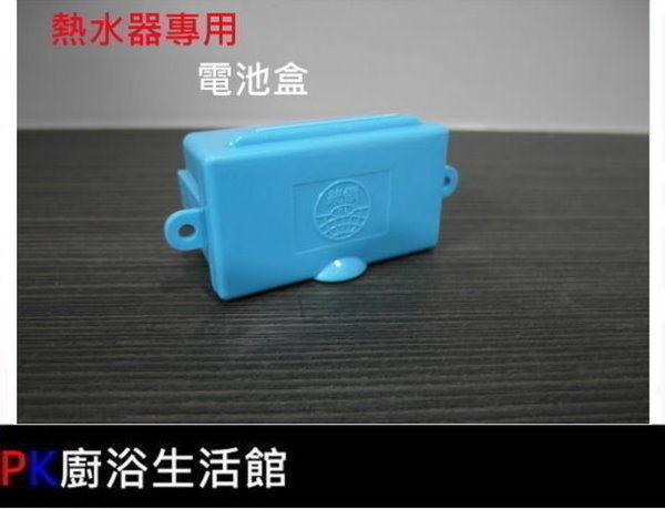 ❤PK廚浴生活館 ❤高雄熱水器零件 電池盒/適用各品牌熱水器