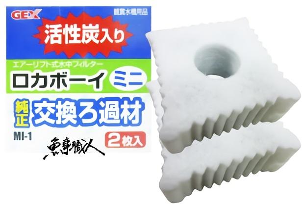 GEX日本五味三重水中過濾器替換濾棉迷你型2入過濾棉魚事職人