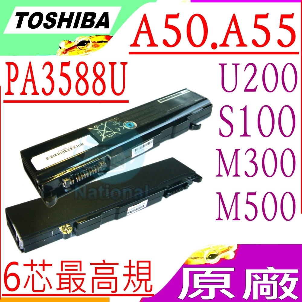 TOSHIBA電池(原廠)- 東芝 A50,A55,A56,U200,U205,T10,T11,T12, M500,S100,M300,PA3356U-1BAS,PA3356U-1BRS