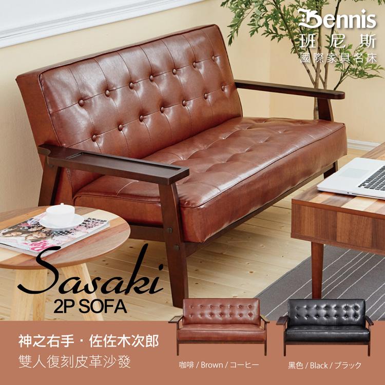 班尼斯國際名床~日本熱賣Sasaki-right神之右手佐佐木次郎雙人皮革沙發復刻沙發