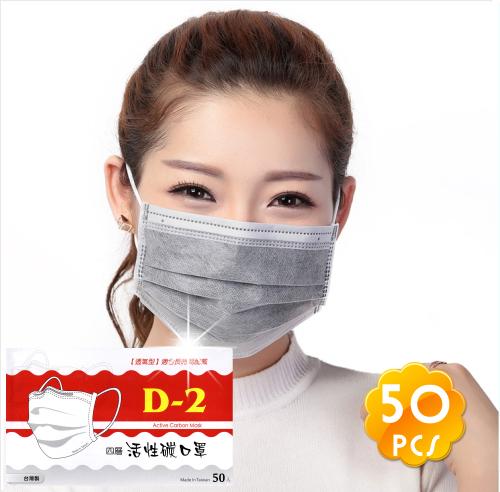 台灣誠品D-2四層活性碳口罩(50入)-獨立包裝 [53825]