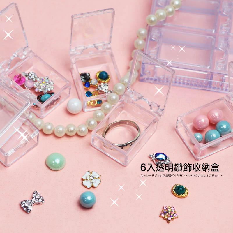 6入透明鑽飾收納盒