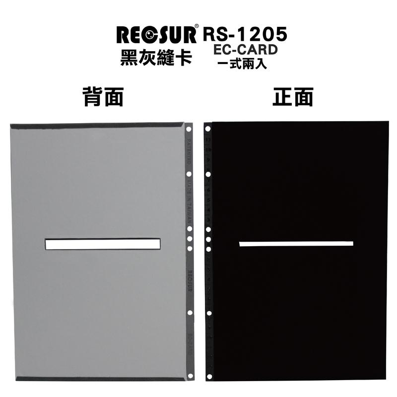 ◎相機專家◎ RECSUR 銳攝 RS-1205 黑灰絨縫型黑卡 第三代 黑卡 縫卡 灰卡 RS1205 公司貨