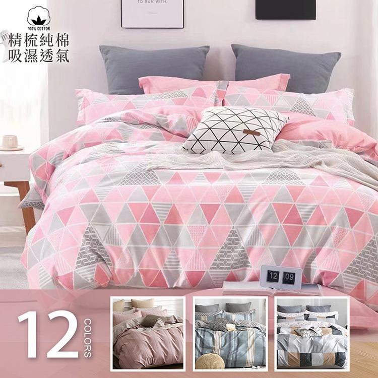 BELLE VIE 活性印染100%精梳純棉雙人加大床包鋪棉兩用被四件組-閃耀【多款】