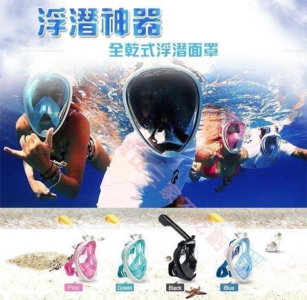浮潛呼吸面罩全臉面具潛水面具水下相機眼鏡Gopro呼吸面具矽膠潛水鏡面鏡鼻子呼吸攝影