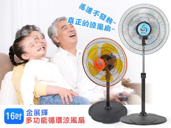 金展輝16吋廣角對流多功能循環涼風扇直立式電風扇廣角電風扇涼扇A1611百貨通