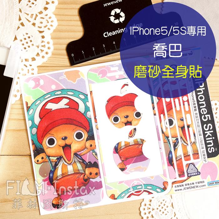 菲林因斯特《喬巴全身貼》Jewenew iPhone5 5S SE 海賊王 航海王 磨砂全身貼 機身貼 保護貼 側邊