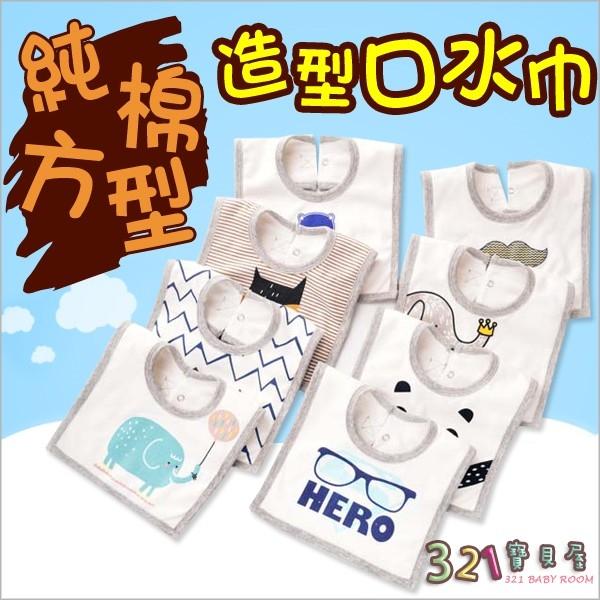 口水巾圍兜餵奶巾-造型方形純棉圍兜兜-321寶貝屋