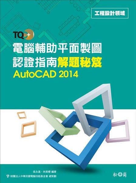 TQC  電腦輔助平面製圖認證指南解題秘笈-AutoCAD 2014