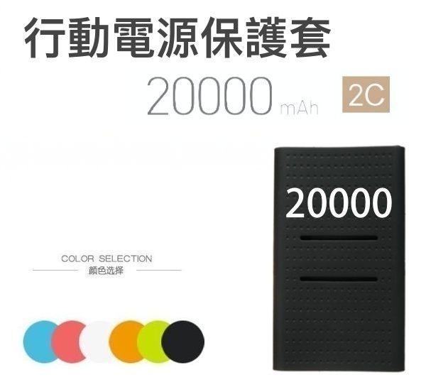 免運【119元 】20000mAh 小米行動電源2C保護套【小米 20000mAh 2C專用保護套】