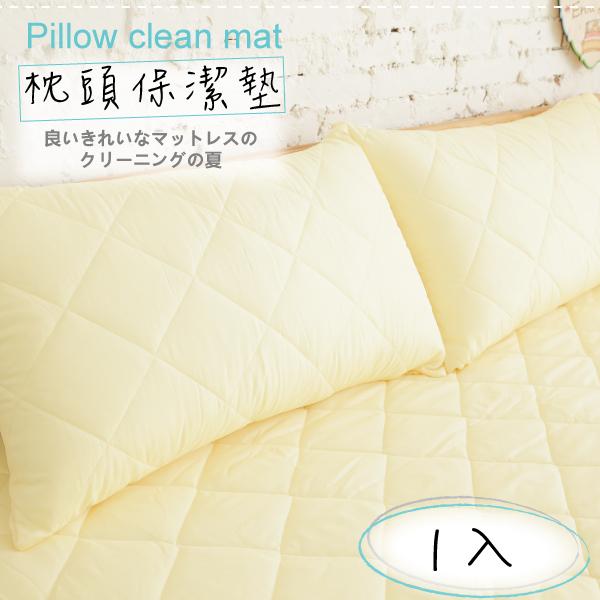 枕頭保潔墊/全包覆式# 伊柔寢飾-台灣製造.馬卡龍漾彩多色系列 / 黃*1