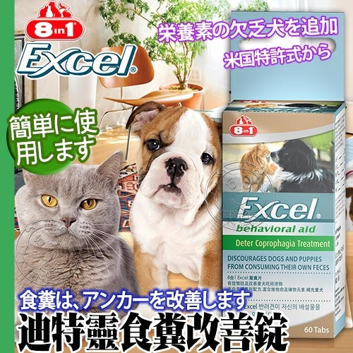 【培菓平價寵物網】 美國8in1《EX》犬貓用迪特靈食糞改善錠-60錠