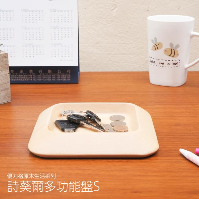 天然原木作詩葵爾鑰匙盤收納盤置物盤餐盤楓木S