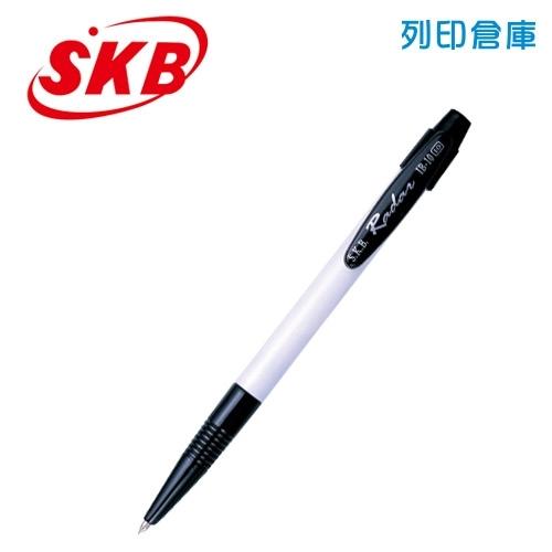 SKB 文明IB-10黑色 0.7自動原子筆 1支