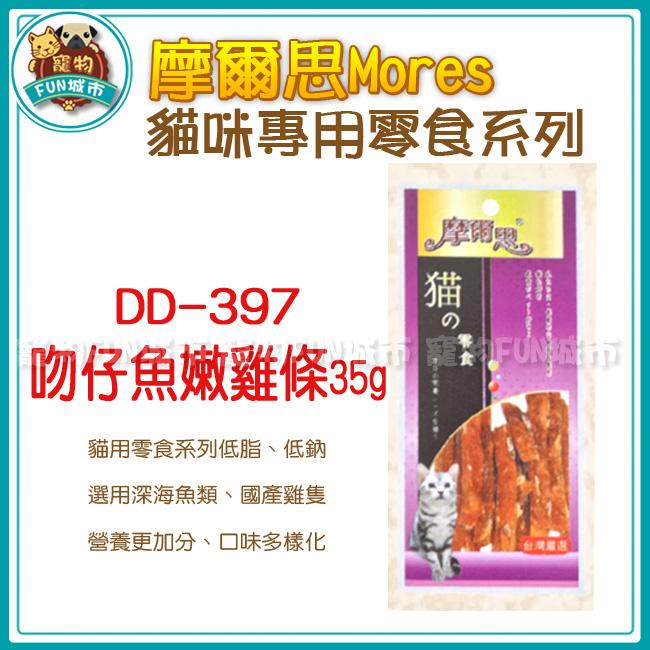 寵物FUN城市*Mores摩爾思貓用零食系列DD-397吻仔魚嫩雞條35g貓咪零食