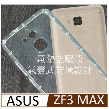 ASUS ZenFone 3 MAX (5.2吋) (ZC520TL) 氣墊空壓殼
