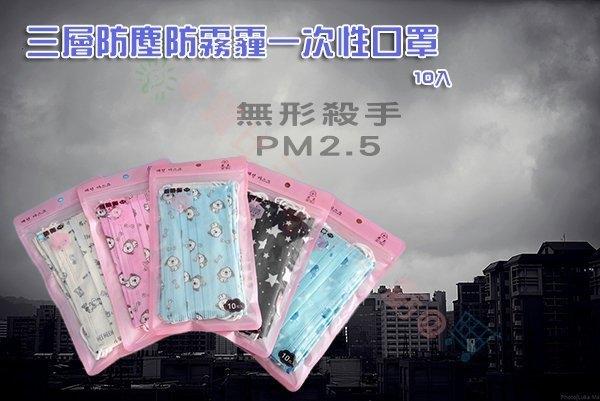 韓版印花口罩 不織布防塵口罩 防毒 有機氣體 半面罩 防霧霾 花粉 通勤 騎車 抗菌 灰塵 防污 美容