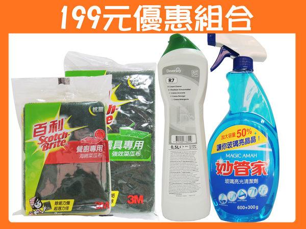 促銷199組合妙管家玻璃亮光清潔劑R7萬用去漬劑3M海綿菜瓜布3M大綠菜瓜布