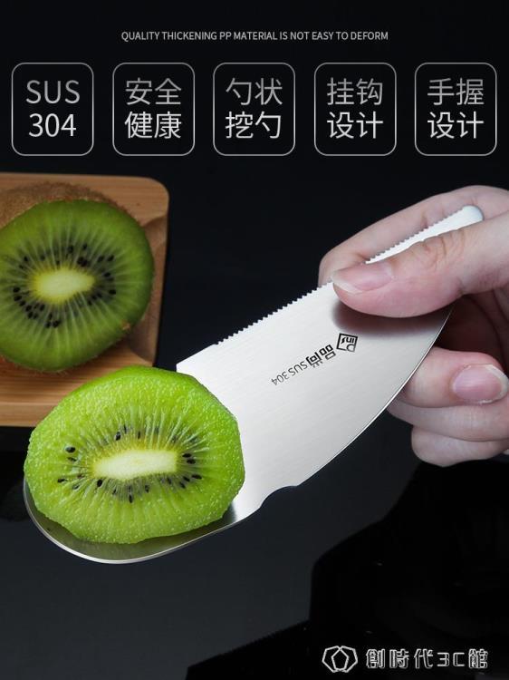 304不銹鋼獼猴桃專用刀剝橙器柚子刀去皮器奇異果刀切蛋器挖肉勺 創時代3C館