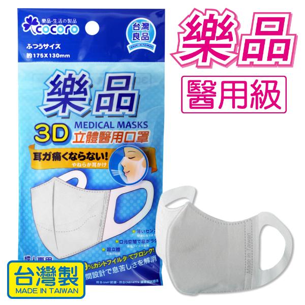 【樂品】3D成人醫用口罩(未滅菌) 5枚-淨白 三層式 台灣製 拋棄式口罩