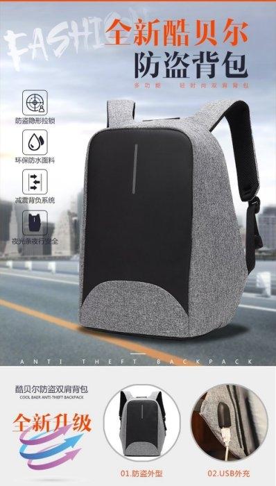 【官方授權】CoolBell防盜背包 防盗防水双肩電腦包 防潑水背包 安全防盜 透氣/防水防滑設計