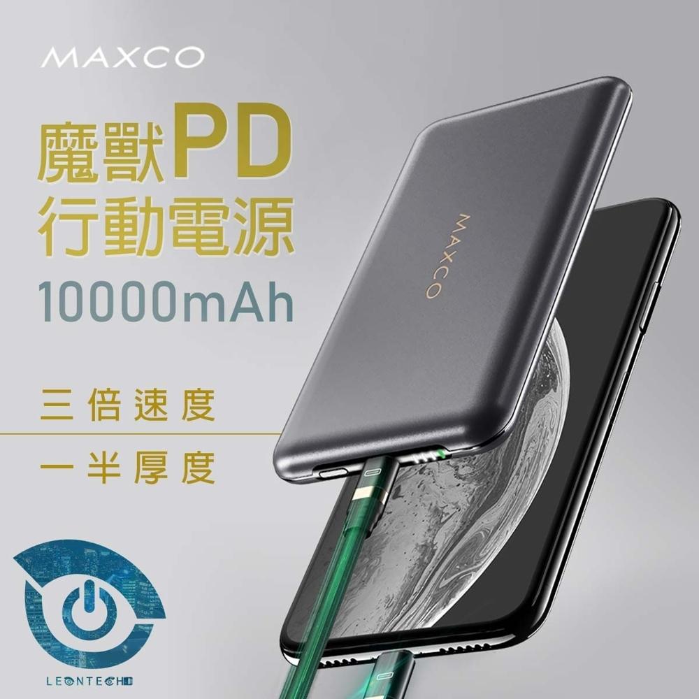MAXCO PD雙向快充MM 10000mAh行動電源 超薄 PD18W 快速充電