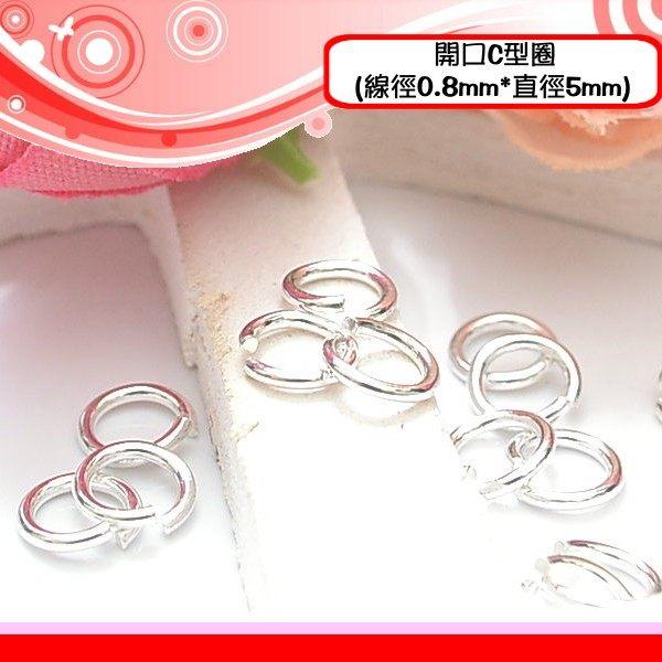 銀鏡DIY 925純銀DIY材料串珠配件/開口C型圈(線徑0.8mm*直徑5mm)~適合手作蠶絲蠟線(非白鋼or合金)