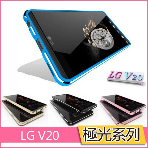 LG V20 手機殼 航空鋁合金 邊框 鎖螺絲 外殼 LG V20 外殼 極光 附掛繩 金屬邊框 包邊