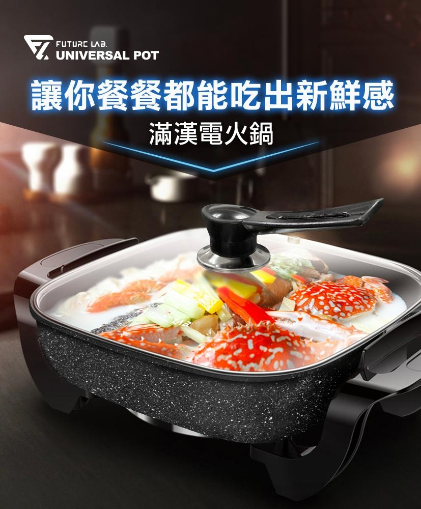 【Future Lab. 未來實驗室】▲UNIVERSALPOT 滿漢電火鍋(麥飯石鍋)