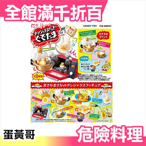 【小福部屋】日本 Re-ment 蛋黃哥危險料理食玩 gudetama 盒玩公仔 一盒八入組【新品上架】