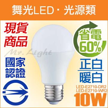 【有燈氏】舞光 LED E27 10W全電壓高強光燈泡27W實耗電10W!LED省電燈泡【LED-E2710R2】