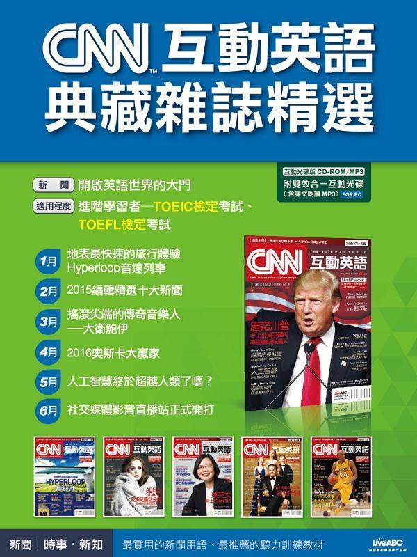 CNN互動英語典藏雜誌精選合訂本6期CD-ROM版2016年1-6月