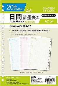 四季紙品A5補充頁20孔-日計畫2 YZ52024-02
