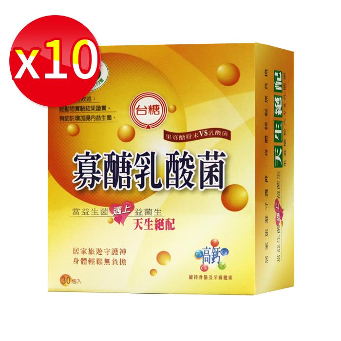 【10盒入】台糖 寡醣 乳酸菌 30包/盒