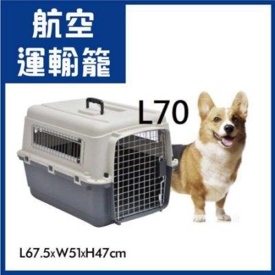 凱莉小舖L70歐洲品牌可刷卡運輸籠航空箱外出提籠狗推車飛機籠不锈鋼門通風口
