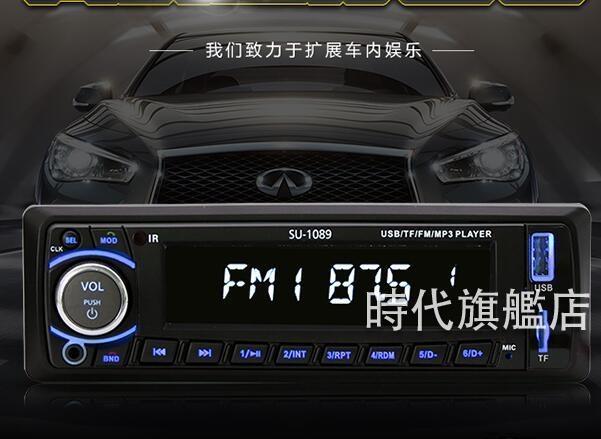 車載播放器12V24v通用車載MP3播放器藍牙免提通話汽車插卡收音機代CD主機DVD時代旗艦店tw