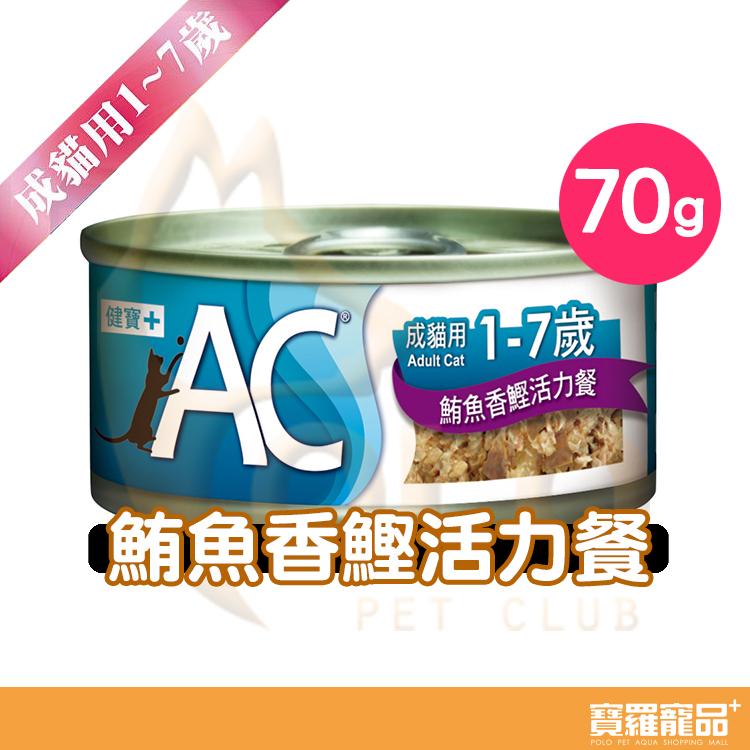 AC健寶1-7歲鮪魚香鰹活力餐-70g寶羅寵品