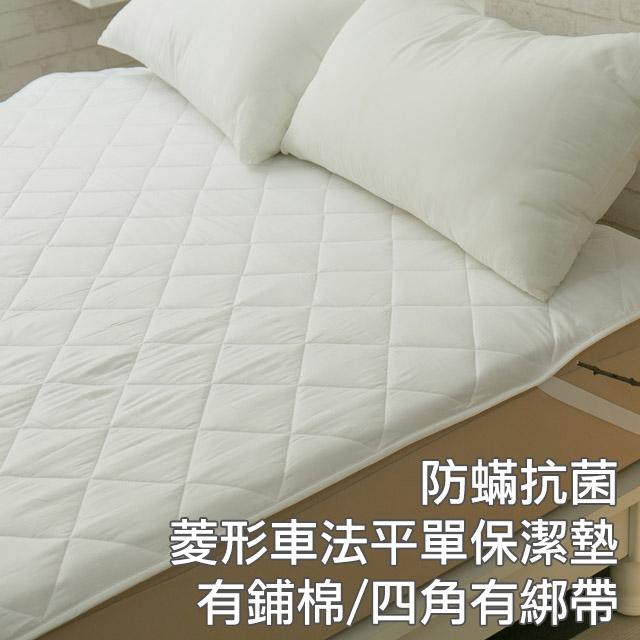 單人3.5X6.2抗菌防蟎防污平單式保潔墊台灣製厚實鋪棉可水洗