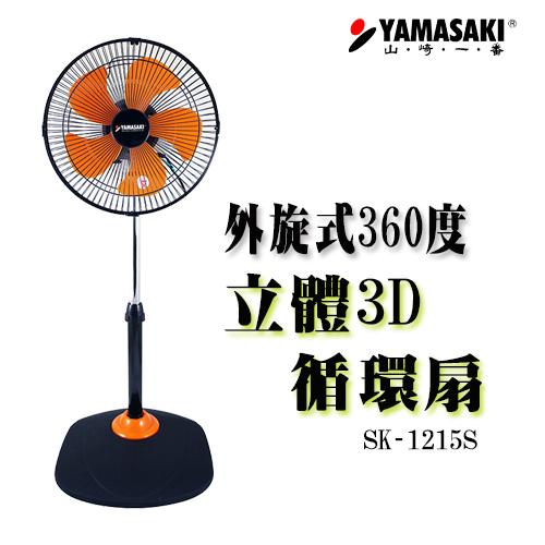 YAMASAKI 山崎家電 14吋外旋式360度立體循環扇 SK-1488S