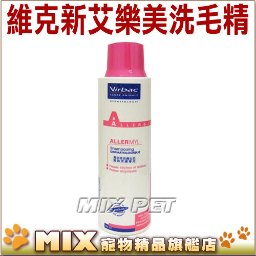 MIX米克斯維克Virbac粉紅罐新艾樂美異位性皮膚炎專用洗毛精200ml