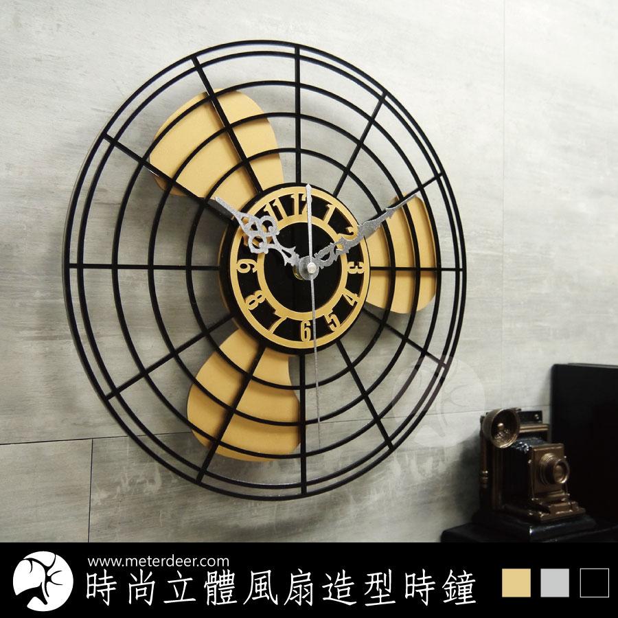 復古流行創意掛鐘工業電風扇造型台灣超靜音機芯時鐘立體多層簍空高質感-米鹿家居