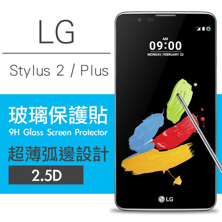 【00212】 [LG Stylus 2 / Plus] 9H鋼化玻璃保護貼 弧邊透明設計 0.26mm 2.5D
