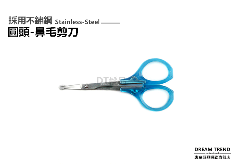【DT髮品&彩妝】圓頭鼻毛剪刀 安全鼻毛剪 塑膠握柄 剪刀 小剪刀