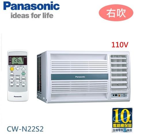 【佳麗寶】-(含標準安裝)(國際Panasonic)3-4坪窗型110V右吹冷氣(CW-N22S1)
