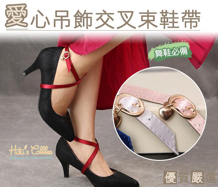 糊塗鞋匠優質鞋材G92愛心吊飾交叉束鞋帶高跟鞋不脫落鞋束帶緞面布料